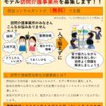 【福岡市事業】モデル事業所の公募が開始されました!